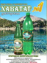 Природная минеральная лечебно-столовая вода Хаватаг №1 Докторская